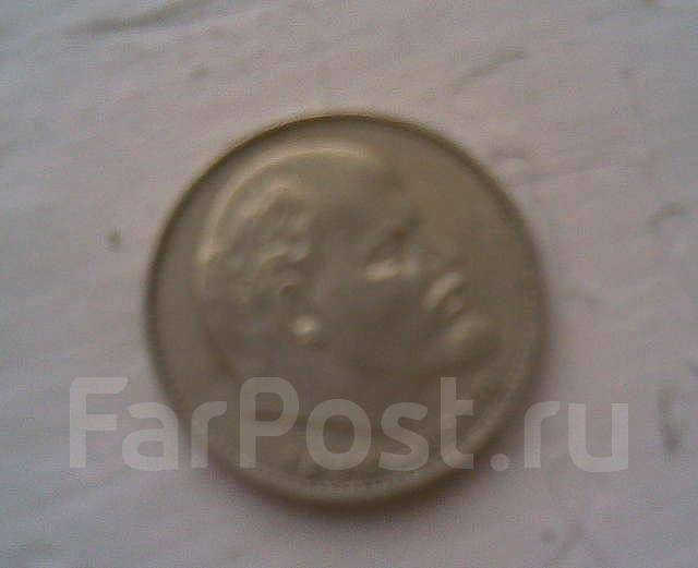 1 рубль СССР - 100 лет со дня рождения Ленина