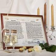 Фамильный диплом красивый подарок на свадьбу!