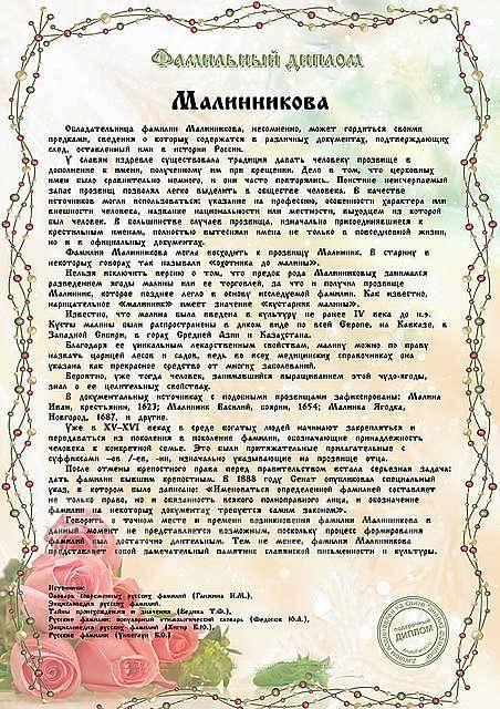 Фамильный диплом отличный подарок Изготовление от дня Скидки  Фамильный диплом отличный подарок Изготовление от 1 дня Скидки