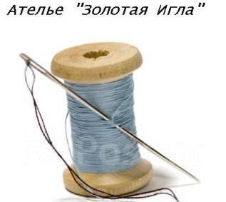 """Ателье """"Золотая игла"""". Пошив, ремонт одежды из текстиля, кожи и меха."""