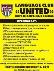 "Английский, Французский, Испанский языки в клубе ""United"""
