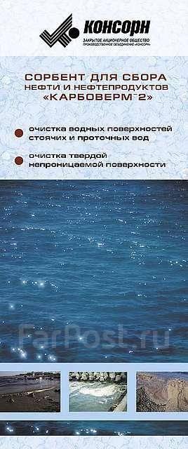 Сорбент карбоверм-2