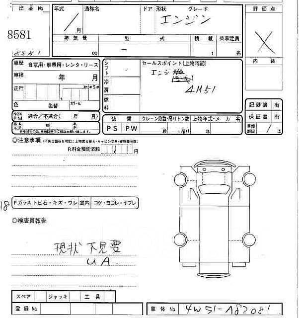 Кантер 4М51. Mitsubishi Canter