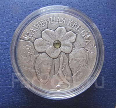 Каменная кветка 2005г цена 12 рублей на серебро 1843
