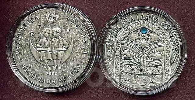 1000 и одна ночь 20 рублей монета тиражи монет николая 2