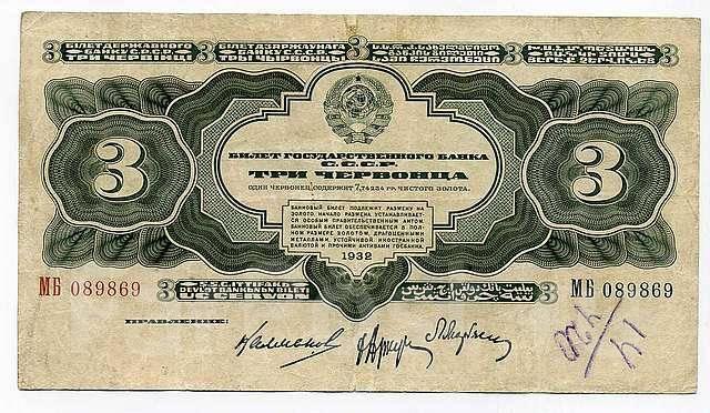 3 червонца 1932 года цена слуцкий пояс купить