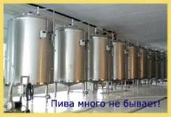 Минипивоварня Минипивзавод Micro brewery пивоварня. Под заказ