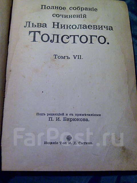 Война и мир - 1912 год