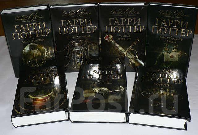 Гарри поттер подарочное издание росмэн 2008 г