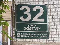 Склады. 32 кв.м., Жигура ул. 32, р-н Третья рабочая. Дом снаружи