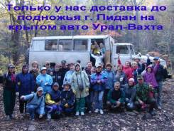 4, 5, 25,26 июня гора Пидан 1000 рублей. Ущелье Дарданеллы 680 рублей.