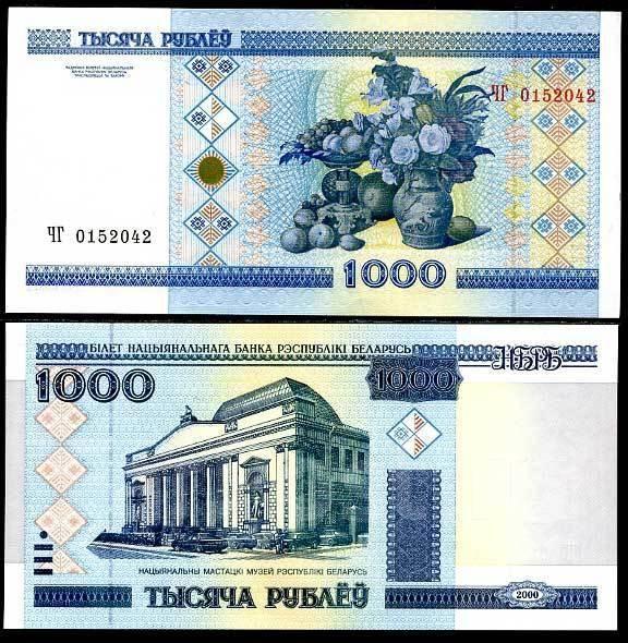 1000 рублей 2000 года 5 копеек 2012 года