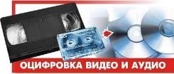 Сохраните воспоминания. Оцифровка видеокассет, аудиокассет, слайдов.