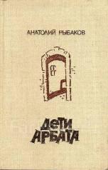 Анатолий Рыбаков. Дети Арбата.