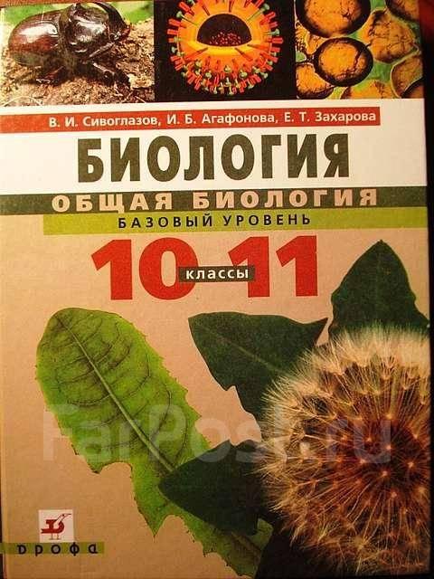 В. И. Сивоглазов, биология. Общая биология. Базовый уровень.