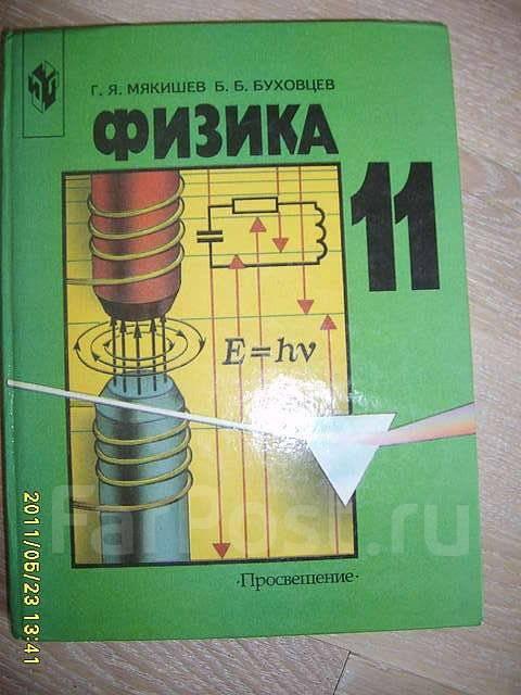 физика 11 мякишев скачать учебник