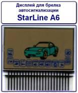 Ремонт брелков сигнализаций в Барнауле. Под заказ