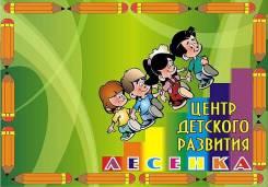 """Центр детского развития """"Лесенка"""" на Седанке. Подготовка к школе."""