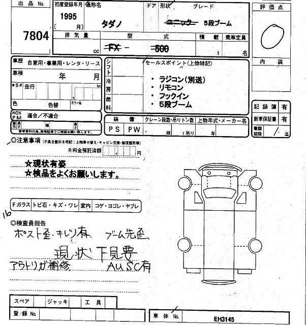 Крановая установка Tadano FX505 по запчастям