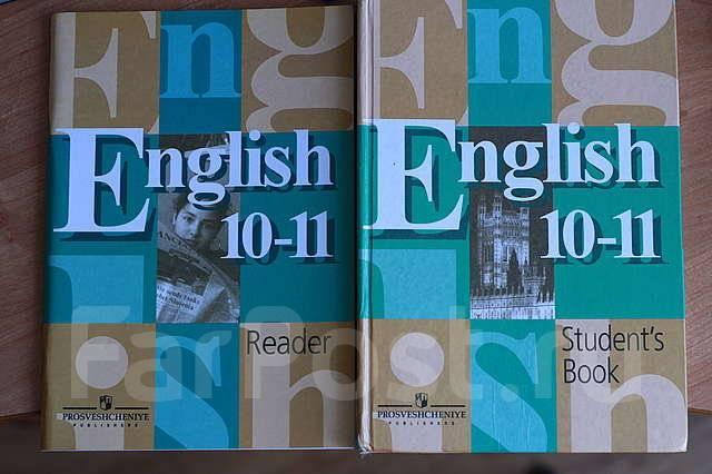 Английский язык 10-11 класс кузовлев учебник