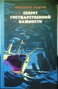 """Константин Бадигин """"Секрет государственной важности""""1988г."""