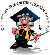 Помогу написать курсовую, дипломную работу в С. -Петербурге