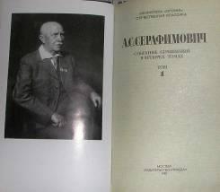 А. С. Серафимович, собрание сочинений в четырех томах.1987г.