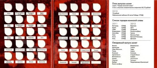 Альбом для монет гвс на 60 монет xterra 705