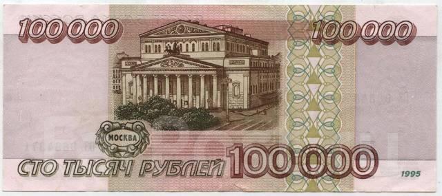 100000 купюра монеты ссср 1988 года стоимость