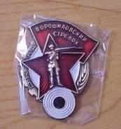 Спортивные знаки СССР - Германия (30- 50-е годы)