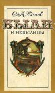 """О. М. Сомов """"Были и небылицы"""" 1984г."""