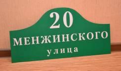 Изготовление адресных и предупреждающих табличек в Комсомольске. Под заказ