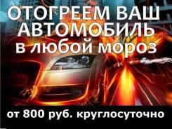 Отогреем и заведем Ваш автомобиль на месте стоянки (Новосибирск)