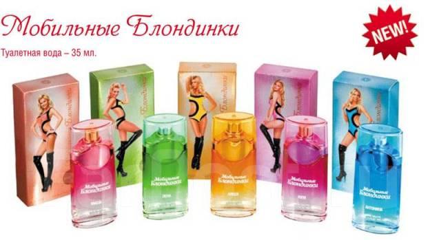 Мобильные блондинки =Алеся=мускус, кедр, сандал