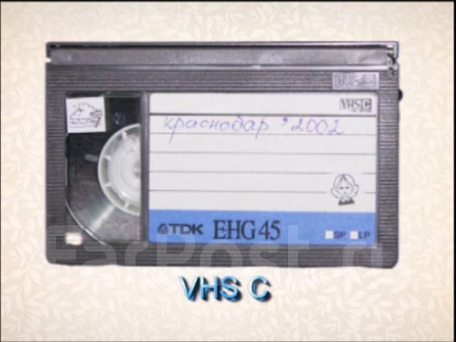 Оцифровка видео-аудиокассет. Заберём и привезём Ваш заказ.