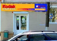 Печать фото через интернет во Владивостоке