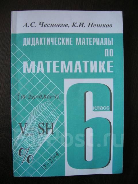 Скачать учебник дидактические материалы по математике для 5 класса чесноков нешков