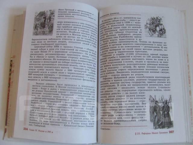 Решебник По История России 10 Класс Сахаров