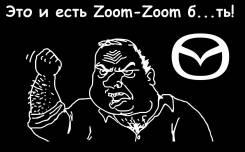 """Мужик """"Mazda это и есть Zoom-Zoom б. ть"""""""