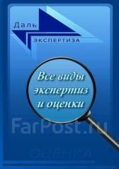 """Оценка имущества и ущерба ООО """"Дальэкспертиза"""""""