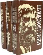 Иван Наживин. Собрание сочинений в 3 томах (комплект) 1995г.