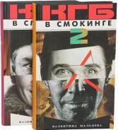 """КГБ в смокинге - 2. """"Женщина из отеля """"Мэриотт"""" (комплект из 2 книг)"""