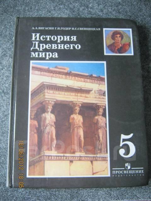 история древнего мира 5 класс учебник