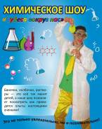 Химическое шоу.