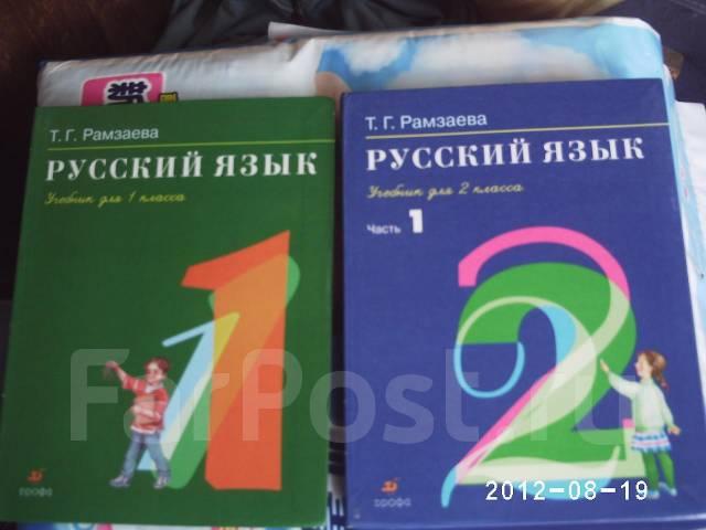 русский язык 2 класс рамзаева учебник 1