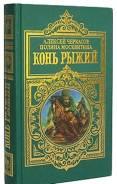 Алексей Черкасов, три книги. 1998г. Отличные произведения!