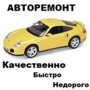 Любой Авторемонт Ходовая Кап Ремон ДВС Кузовщина Любая диагностика