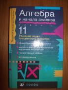 Алгебра и начала анализа. Класс: 11 класс
