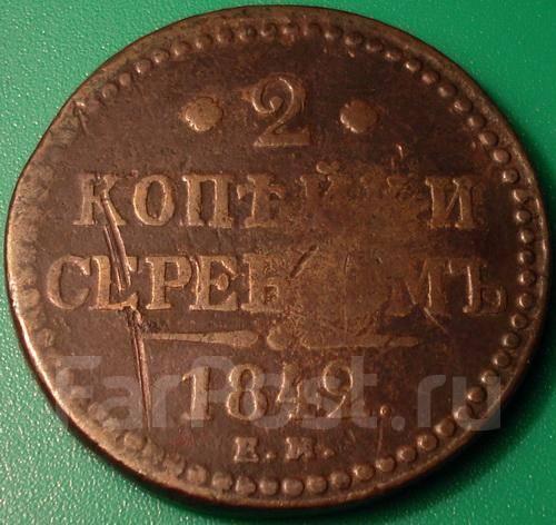 2 копейки серебром 1842 цена монеты ссср заказать