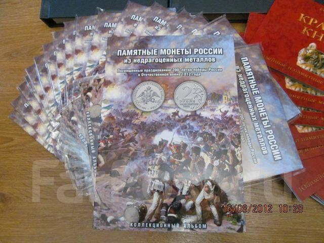 Коллекция 2-5-10руб монет Бородино 28шт +Альбом.